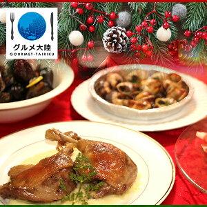 クリスマス ディナー セット(2〜3人前)    クリスマス オードブル セット 洋風 冷凍 お歳暮 ギフト セット