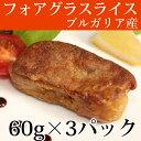 【お得セット】ブルガリア産冷凍カナール [ブルガリアフォアグラスライスM60g(2枚入)×3]パックセット