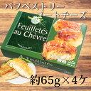 パイ 冷凍パイ/[ パフペストリーゴートチーズ ] フランス産オードブルパイ