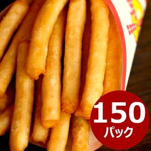 ラスポテトの素 10ケース 150パック   ラスポテト 手作り ポテト 芋 いも おやつ パーティー 料理 常温保存 フライドポテト ポテトフライ 業務用 ラス・スーパーフライ おつまみ 美味しい