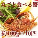 丸ごと食べられる蟹![ソフトシェルクラブ ホエールサイズ 1kg](約100g×10匹)