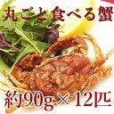 丸ごと食べられる蟹![ ソフトシェルクラブ ジャンボサイズ 1kg ( 約90g×12匹 ) ]