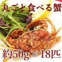 丸ごと食べられる蟹![ソフトシェルクラブ ホテルサイズ 1kg](約50g×18匹)