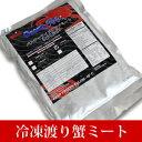 渡り蟹ほぐし身 /[パスチャライズクラブミートクロー(足と爪の肉)500g]