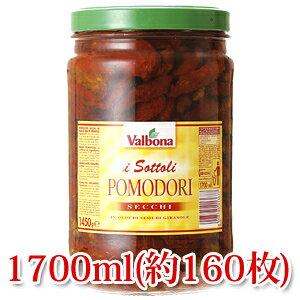 [ サンドライトマトのオイル漬け ] イタリア お土産 イタリア製 ドライ トマト 缶詰 イタリアン 瓶詰め 食品 ギフト 手土産 大容量 業務用 たっぷり おつまみ つまみ パーティ オードブル ビ