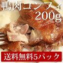 低温のオイルでじっくり煮込んだ [鴨肉コンフィ200g×5本]