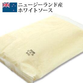 [ ニュージーランド産 ホワイトソース 1kg × 10パック ] ニュージーランド お土産 土産 手土産 高級 バター 牛乳 無添加 ソース 冷凍 冷凍食品 クリーム 料理 パイ キッシュ 惣菜  グルメ パーティ オードブル 大容量 業務用 たっぷり