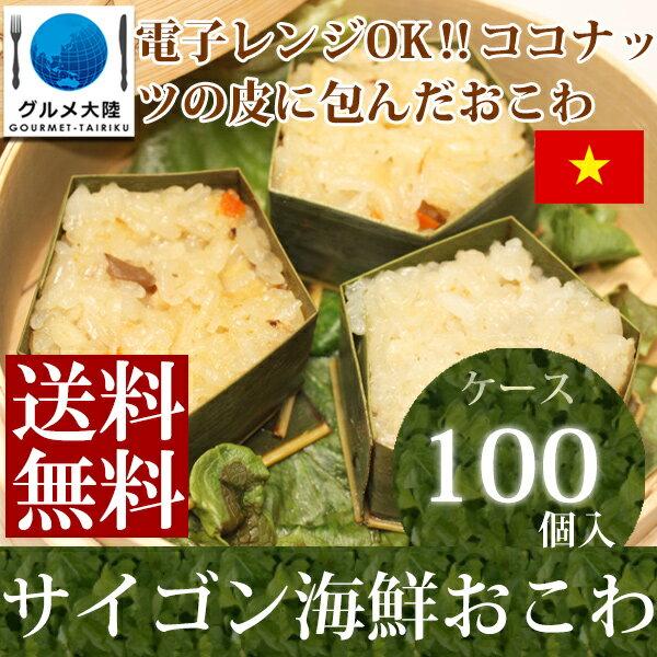 お徳用ケース販売! サイゴン海鮮おこわ1ケース(40g*10個)×10パック