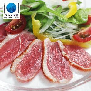 鴨 冷燻 約200g  鴨肉 冷凍 スモーク 生ハム 【冷凍品】