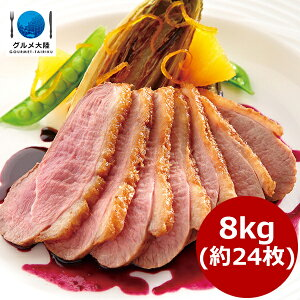 鴨肉 フランス産 送料無料 8kg(約24パック入) [ フィレドカナールジョリシャトー ]   冷凍 業務用 1枚約320g 【冷凍品】