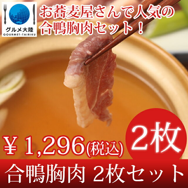 タイ産合鴨胸肉 220-240g×2パック
