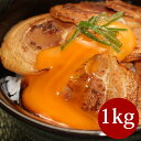[ 太巻き チャーシュー スライス 1kg ] 焼き豚 焼豚 とろとろ チャーシュー 豚肉 冷凍 肉 冷凍食品 煮込み 国産 日本…