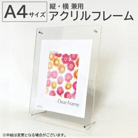 アクリルフレーム A4 透明 卓上 壁掛け 兼用 写真立て フォトフレーム ポスターフレーム アクリル フレーム シャッフルプリント