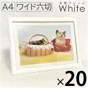 【20枚セット】 フォトフレーム 木製 A4 ワイド6切 ホワイト 卓上 壁掛け 写真額 木製フレーム ワイド六切 1ケース