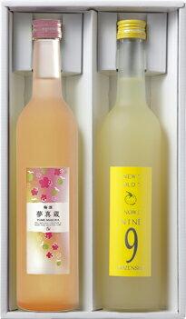 御前酒 蔵元で人気のリキュールの詰合せ 梅酒&ゆず酒セット500ml×2本入