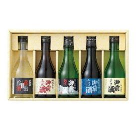 御前酒 味くらべギフト(300ml×5本入)岡山の地酒 日本酒 飲みくらべ