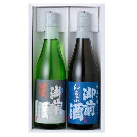 御前酒 吟醸飲みくらべセット(720ml×2本入)【日本酒/純米吟醸/ギフト】