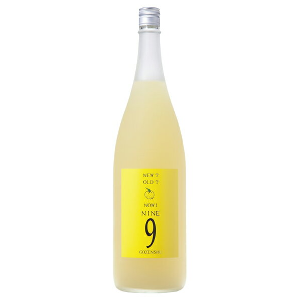 GOZENSHU9(NINE)ゆず酒 イエローボトル 1800ml 蔵元で女性に大人気 やさしい甘み 御前酒 柚子酒