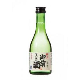 御前酒 純米 美作(みまさか)300ml 広島国税局優等賞受賞酒【日本酒/純米/辛口】