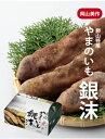 11月2日出荷開始【岡山勝山特産】やまのいも銀沫 ぎんしぶき 秀品 銀飛沫 山芋