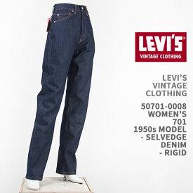 【国内正規品】リーバイス LEVI'S 701 1950年モデル セルビッジデニム リジッド(未洗い) LEVI'S VINTAGE CLOTHING 1950s 701 Jeans Rigid 50701-0008【レディース・LVC・復刻版・送料無料】