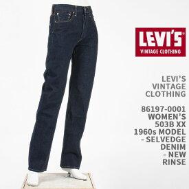 Levi's リーバイス 503BXX 1960年モデル セルビッジデニム リンス LEVI'S VINTAGE CLOTHING 1960s 503BXX JEANS NEW RINSE 86197-0001【国内正規品/LVC/復刻版/ビンテージ/レディース/赤耳/ジーンズ】