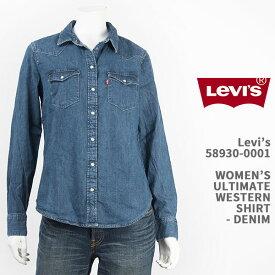 【国内正規品】Levi's リーバイス ウェスタン シャツ デニム LEVI'S WOMEN'S ULTIMATE WESTERN SHIRT 58930-0001【レディース・長袖・送料無料】