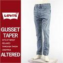 【国内正規品】Levi's リーバイス オルタード ガセット テーパー Levi's Altered Jeans 36075-0000 Reverse Custom【ジーンズ・デニム・ライトユーズド・