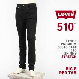 【国内正規品】Levi's リーバイス プレミアム 510(2018モデル) スキニー フィット ストレッチデニム LEVI'S PREMIUM 510 JEANS 05510-0414【BIG E レッドタブ・ジーンズ・送料無料】