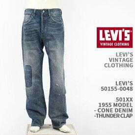 【国内正規品】リーバイス LEVI'S 501XX 1955年モデル セルビッジコーンデニム ユーズド&リペア LEVI'S VINTAGE CLOTHING 1955 501 Jeans THUNDER CLAP 50155-0048【LVC・復刻版・ジーンズ・送料無料】