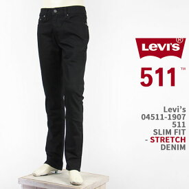 【国内正規品】Levi's リーバイス 511 スリム フィット ストレッチデニム ブラック Levi's 511 JEANS 04511-1907【レッドタブ・ジーンズ・送料無料】