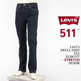 【国内正規品】Levi's リーバイス 511 スリム フィット ストレッチデニム インディゴリンス Levi's 511 JEANS 04511-2402【レッドタブ・ジーンズ・送料無料】