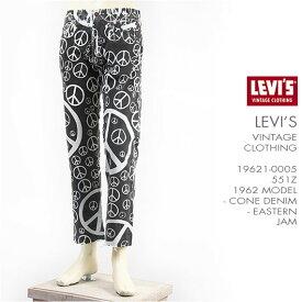 【国内正規品】リーバイス LEVI'S 551ZXX 1962年モデル ジップフライ セルビッジコーンデニム ブリーチ+プリント LEVI'S VINTAGE CLOTHING 1962 551ZXX Jeans Eastern Jam 19621-0005【LVC・復刻版・送料無料】