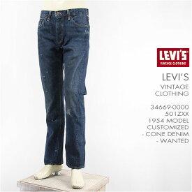 【国内正規品】リーバイス LEVI'S 501ZXX 1954年モデル カスタマイズド セルビッジコーンデニム ダメージユーズド LEVI'S VINTAGE CLOTHING 1954 501 Customized Jeans WANTED 34669-0000【LVC・復刻版・カスタムジーンズ・送料無料】