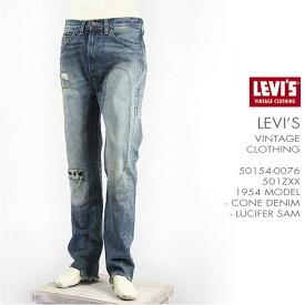 【国内正規品】リーバイス LEVI'S 501ZXX 1954年モデル セルビッジコーンデニム ユーズド&リペア LEVI'S VINTAGE CLOTHING 1954 501 Jeans Lucifer Sam 50154-0076【LVC・復刻版・ジーンズ・送料無料】