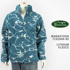 Manastash マナスタッシュ リチウム ボア フリース ジャケット MANASTASH LITHIUM FLEECE 7192046-85【国内正規品・アウター・アウトドアー・ジャガード・防風・送料無料】