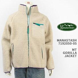 Manastash マナスタッシュ ボア フリース マウンテンゴリラ ジャケット MANASTASH MT GORILLA JACKET 7192050-05【国内正規品・アウター・アウトドアー・ウィンドプルーフ・防風・送料無料】