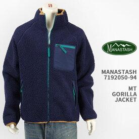 Manastash マナスタッシュ ボア フリース マウンテンゴリラ ジャケット MANASTASH MT GORILLA JACKET 7192050-94【国内正規品・アウター・アウトドアー・ウィンドプルーフ・防風・送料無料】