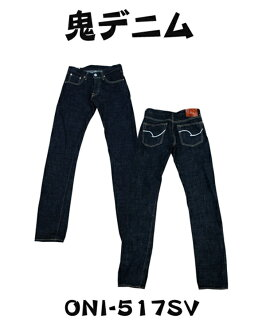 Denim demon (ONI denim) ONI-517 tight straight Selvage decoration manufacturers already washing ONI-517SV-13AW