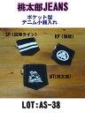 桃太郎ジーンズポケット型デニム小銭入れ AS-38【クリックポスト対応商品】「P」