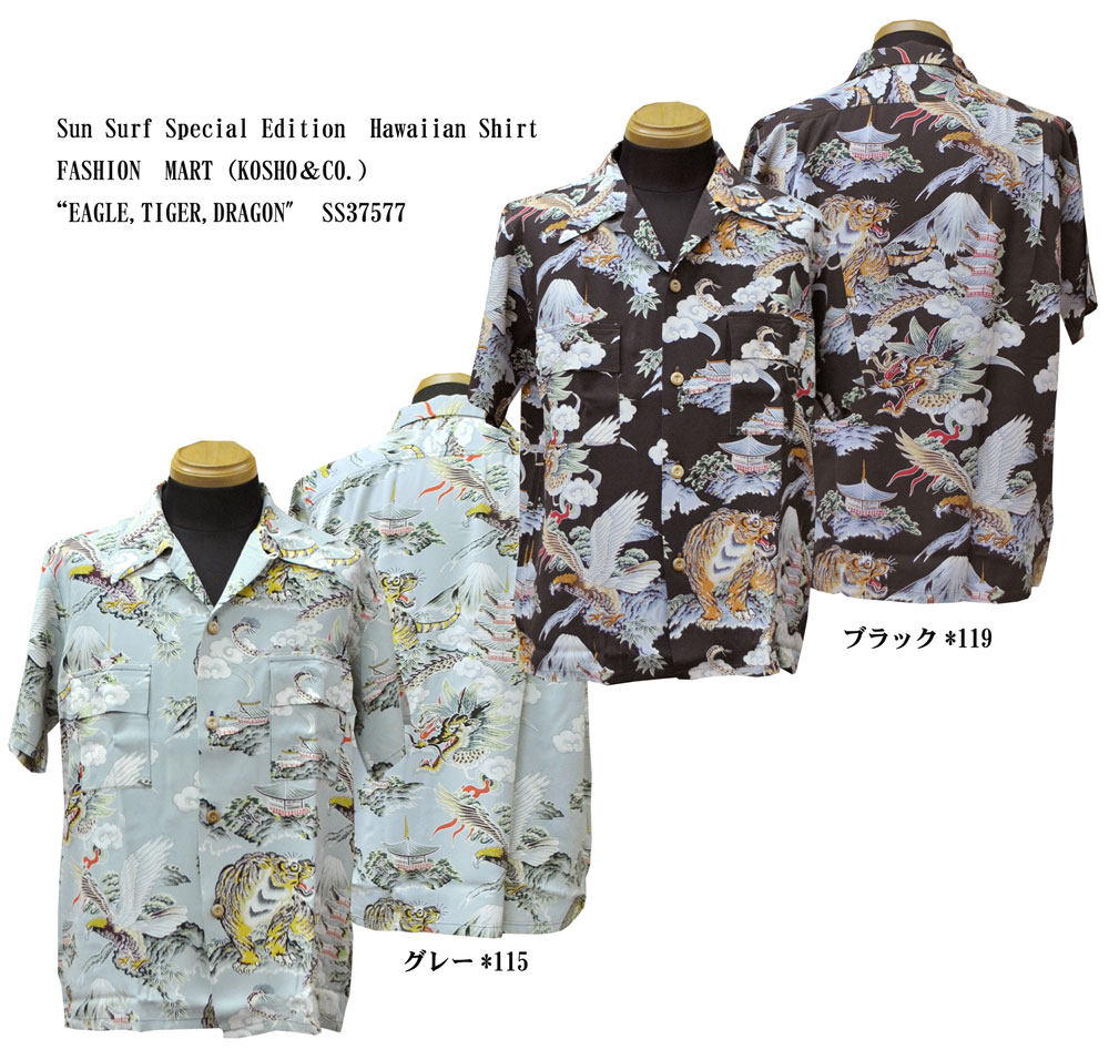 """Sun Surf Special Edition (サンサーフスペシャルエディション)Hawaiian Shirt(アロハシャツ) FASHION MART(KOSHO&CO.) ショートスリーブ""""EAGLE,TIGER,DRAGON""""SS37577-17SSメンズ アメカジ 男性 半袖 アロハ 日本製 国産"""