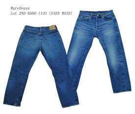 WareHouse(ウェアハウス)Lot 2ND-HAND 1100 (USED WASH)[新品]Wh-2ND-HAND-1100-UW ジーンズ メンズ ストレート デニム アメカジ 国産 日本製 男性