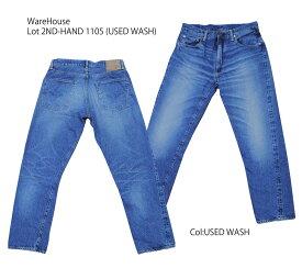 WareHouse(ウェアハウス)Lot 2ND-HAND 1105 (USED WASH)[新品]Wh-2ND-HAND-1105-UW ジーンズ メンズ ストレート デニム アメカジ 国産 日本製 男性