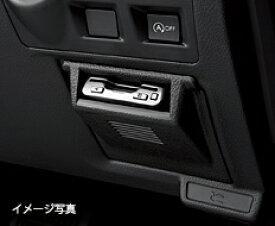 ETC取り付けキット フォレスター/インプレッサ/XV用 H0017FJ911 スバル純正部品