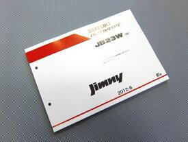 JB23W  ジムニー 9型 パーツリスト 9900b-80310-000 スズキ純正部品