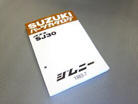 SJ30 ジムニーパーツリスト  9900B-80007-000 スズキ純正部品
