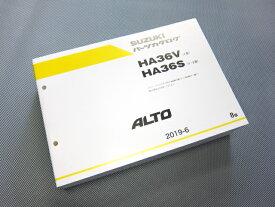 HA36S、HA36V アルト  パーツリスト 9900b-80348-011 スズキ純正部品