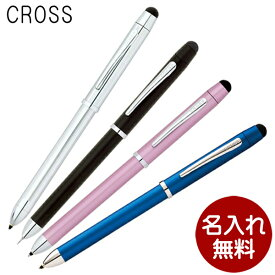 名入れ無料 クロス CROSS ボールペン テックスリープラス TECH3+ マルチペン 複合ペン (ボールペン黒/赤・シャープペン・スタイラス) AT0090 4色展開