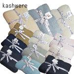 KashwereカシウェアブランケットスロウソリッドTHROWSOLIDBLANKET11色T-30【送料無料】【ギフトBOX不可】【熨斗不可】