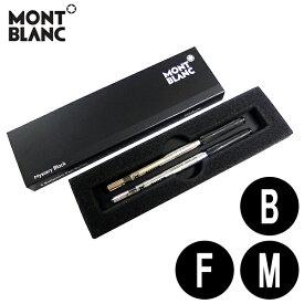 モンブラン MONTBLANC ボールペン 替え芯 リフィル レフィル 化粧箱入り 2本セット インク色:ブラック 黒 ペン先サイズ:F/細字 M/中字 B/太字 日本正規品 ネコポスOK クリックポストOK